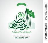 kingdom of saudi arabia... | Shutterstock .eps vector #1494578381