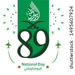 saudi arabia national day.... | Shutterstock .eps vector #1495607924