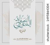 arabic islamic mawlid al nabi...   Shutterstock .eps vector #1495864304