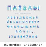 cyrillic puzzle kids font. abc... | Shutterstock .eps vector #1496686487