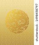 korean traditional dragon... | Shutterstock .eps vector #1498458797