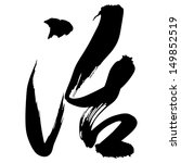 Chinese Calligraphy Huo    To...