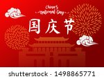 national day of the people's... | Shutterstock .eps vector #1498865771