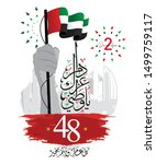 national day of united arab... | Shutterstock .eps vector #1499759117