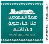 kingdom of saudi arabia 89... | Shutterstock .eps vector #1500138014