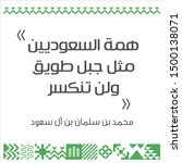 kingdom of saudi arabia 89... | Shutterstock .eps vector #1500138071
