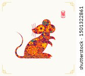 happy chinese new year 2020... | Shutterstock .eps vector #1501322861