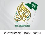 saudi national day with the... | Shutterstock .eps vector #1502270984