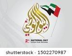 united arab emirates national... | Shutterstock .eps vector #1502270987