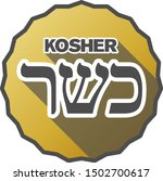 gold colored kosher badge with... | Shutterstock .eps vector #1502700617