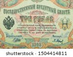 Russian empire old 1905 three rubles from czar Nicholas 2. Signature Shipov. Uncirculated banknote.