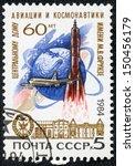 ussr   circa 1984  a stamp... | Shutterstock . vector #150456179
