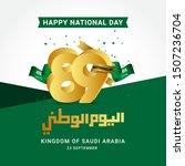 saudi arabia national day... | Shutterstock .eps vector #1507236704