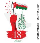 sultanate of oman national day... | Shutterstock .eps vector #1507457204