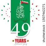 sultanate of oman national day... | Shutterstock .eps vector #1507462271