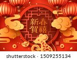 happy year of the rat in paper... | Shutterstock .eps vector #1509255134
