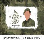 Vector illustration Arabic Calligraphy Martyrs