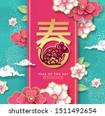 2020 chinese new year  year of... | Shutterstock .eps vector #1511492654