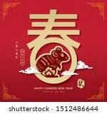 2020 chinese new year  year of... | Shutterstock .eps vector #1512486644