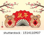 2020 chinese new year greeting... | Shutterstock .eps vector #1514110907