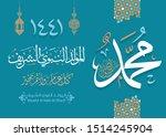 arabic islamic calligraphy... | Shutterstock .eps vector #1514245904