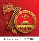 national day of the people's... | Shutterstock .eps vector #1514291021