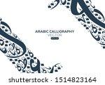 abstract background random... | Shutterstock .eps vector #1514823164