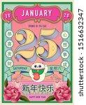 chinese new year 2020 calendar... | Shutterstock .eps vector #1516632347