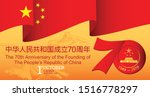 national day of the people's... | Shutterstock .eps vector #1516778297