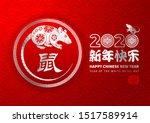 vector luxury festive greeting... | Shutterstock .eps vector #1517589914