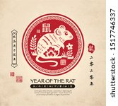 2020 chinese new year vector... | Shutterstock .eps vector #1517746337