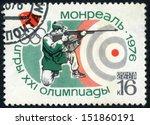 russia   circa 1976  stamp... | Shutterstock . vector #151860191