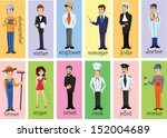 cartoon characters of different ... | Shutterstock .eps vector #152004689