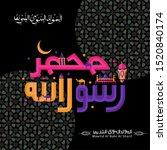 vector of mawlid al nabi al... | Shutterstock .eps vector #1520840174