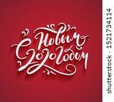 happy new year handwritten... | Shutterstock .eps vector #1521734114