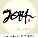 Horse Calligraphy Painting For...