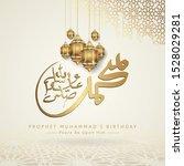 prophet muhammad in arabic...   Shutterstock .eps vector #1528029281