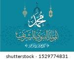 arabic calligraphy islamic... | Shutterstock .eps vector #1529774831