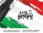 united arab emiraties flag day... | Shutterstock .eps vector #1529913497
