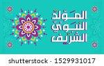al mawlid al nabawi al sharif.... | Shutterstock .eps vector #1529931017