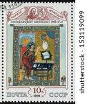 russia   circa 1991  a stamp... | Shutterstock . vector #153119099