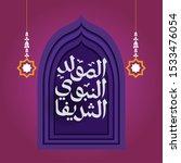 arabic calligraphy islamic... | Shutterstock .eps vector #1533476054