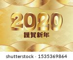 it's written as a gold new year'... | Shutterstock .eps vector #1535369864