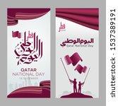 qatar national day celebration... | Shutterstock .eps vector #1537389191