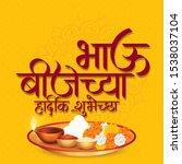 illustration indian festival of ... | Shutterstock .eps vector #1538037104