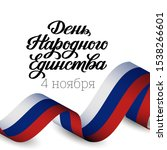 unity day in russia  november 4 ... | Shutterstock .eps vector #1538266601