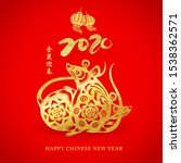 chinese new year greetings. the ...   Shutterstock .eps vector #1538362571