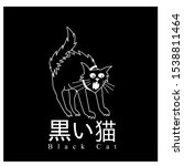 black scary cat  freaking cat ... | Shutterstock .eps vector #1538811464