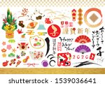 it's a japanese new year's card ... | Shutterstock .eps vector #1539036641