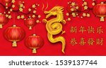 chinese new year card with... | Shutterstock .eps vector #1539137744